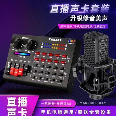 蓝牙R8直播声卡套装设备电脑手机通用主播唱歌麦克风变声K歌神器
