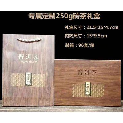 包邮250克茶砖盒包装礼品盒通用普洱茶砖古树茶砖礼品盒空盒