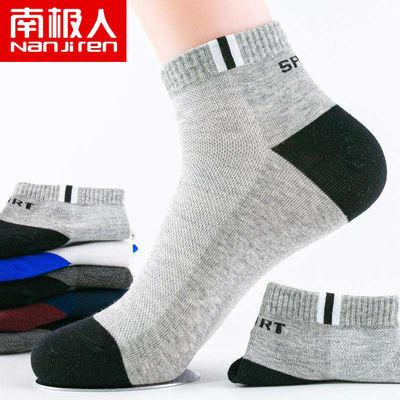【纯棉南极人5双10双】男士短袜潮款春夏商务中筒薄款防臭男袜