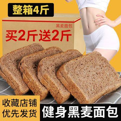 【领券立减10】黑麦面包全麦面包早餐手撕吐司片代餐食品休闲零食