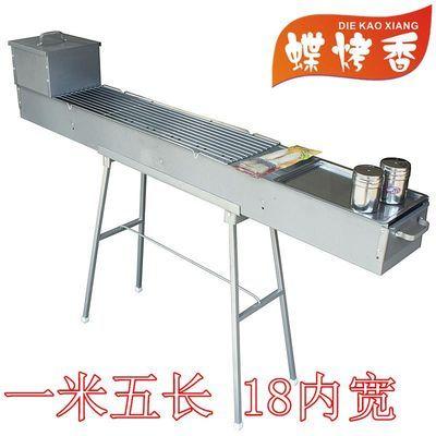 蝶烤香烧烤炉商用150厘米长18内宽烧烤炉木炭烧烤架设备摆烧烤摊