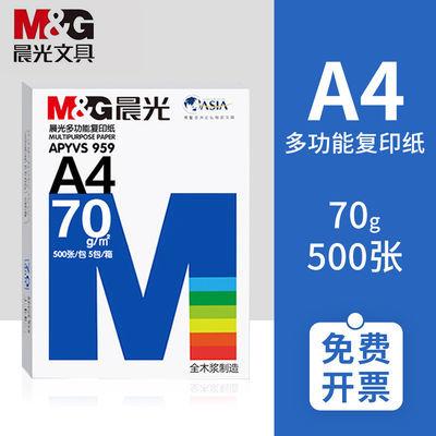 晨光复印纸a4打印纸70g整箱白纸草稿纸办公用纸80gA4纸500张包邮