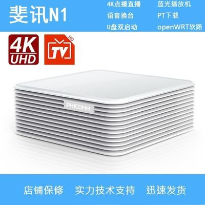 斐讯N1盒子智能高清网络电视机顶盒语音蓝牙4K无线P1软路由器破解