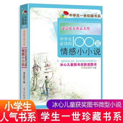 过完夏天再去天堂 中学生必读的100篇情感小小说 七八九年级学生
