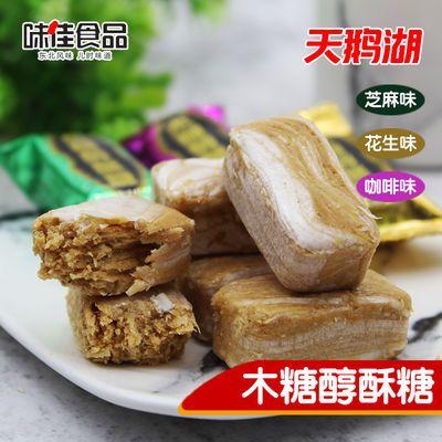 无蔗糖食品糖尿人小零食木糖醇酥糖酥质糖芝麻咖啡花生味酥心糖果