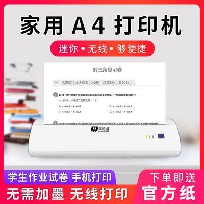 A4纸便携式迷你小型热敏打印机学生家用手机蓝牙照片错题打印机