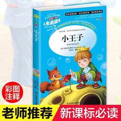 小王子书正版六年级 中文彩图无障碍阅读 青少年版书籍人生必读