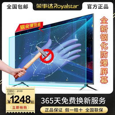 荣事达55/60/65/75英寸4K超高清防爆超薄网络wifi液晶电视机液晶