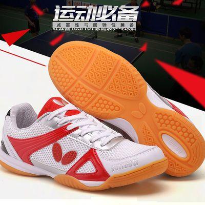 情侣款蝴蝶侠乒乓球鞋防滑牛筋底透气耐磨青少年比赛训练运动鞋