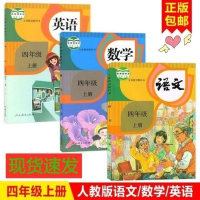 2020新版教材小学4四年级上册语文数学英语书人教版四上课本全套