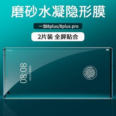 一加OnePlus8/8Pro水凝膜手机软膜高清抗蓝光防摔游戏防指纹磨砂