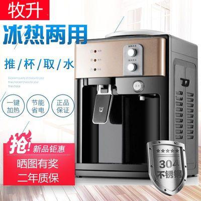 【新品促销】新款台式饮水机冷热冰热制冷家用办公宿舍迷你开水机