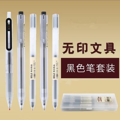 新版MUJI无印良品文具按动笔凝胶墨中性笔水笔笔芯0.5学生考试用