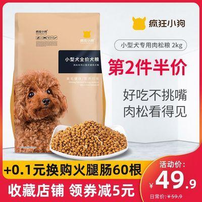 疯狂的小狗肉松狗粮挑嘴狗泰迪比熊博美小型犬成犬幼犬通用型4斤