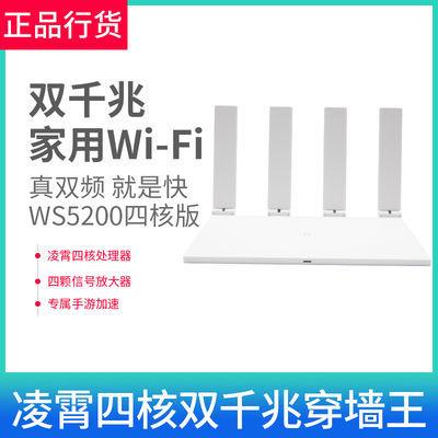 Huawei华为WS5200四核版路由器穿墙光纤高速双千兆端