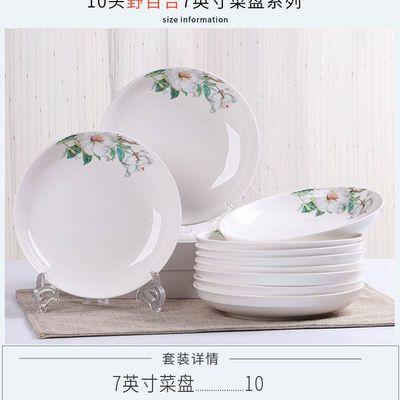 陶瓷盘子家用套装3-10个装创意水果盘菜盘菜碟子景德镇餐具可微波