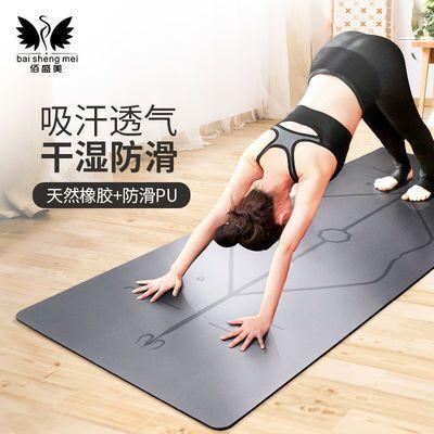 pu天然橡胶瑜伽垫专业防滑男女初学者家用瑜伽健身垫土豪瑜珈垫