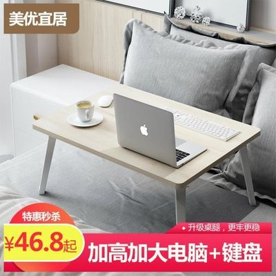 床上加大加高笔记本电脑桌子可放键盘折叠多功能宿舍懒人用小书桌