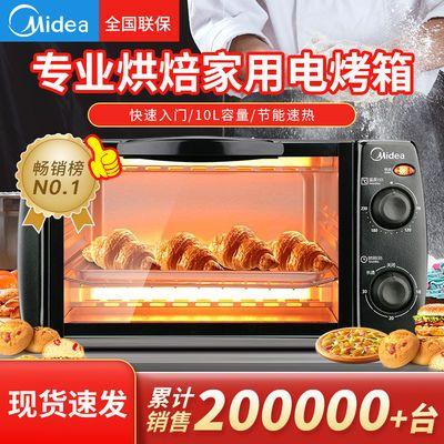 美的电烤箱家用烘焙饼干蛋糕迷你小型10L多功能智能全自动PT1011