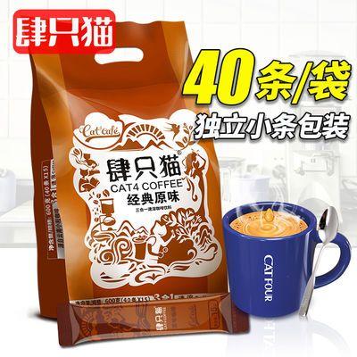 肆只猫原味特浓咖啡速溶咖啡粉 三合一咖啡提神醒脑学生40条装/袋