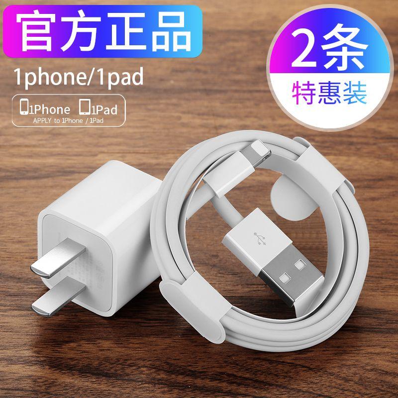 苹果6/5s/7/6s/8plus数据线SE/iPhoneX快充手机充电线加长xrs闪充