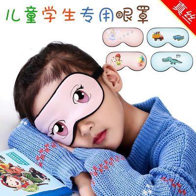 真丝印花儿童眼罩学生专用可爱动漫卡通男女睡眠遮光透气午休睡觉