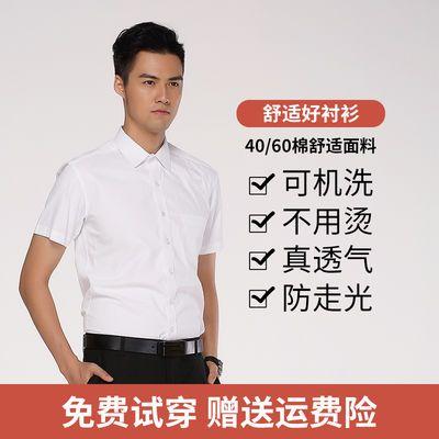 时尚短袖男士白衬衣商务休闲职业正装修身透气工作服百搭高端男装