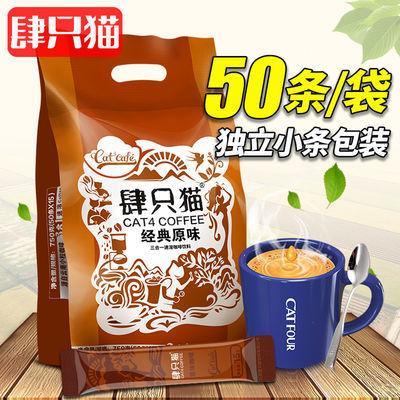 肆只猫50条原味咖啡速溶咖啡粉 三合一咖啡粉速溶咖啡提神750g/袋