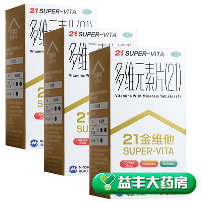 民生21金维他多维元素片100片复合维生素B b6 b1 b2维生素c钙