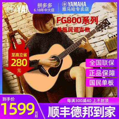 雅马哈41寸民谣木吉他FG800初学者新手入门单板电箱琴40寸FGX800C