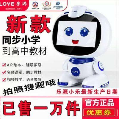 (正品发票128G)乐源小乐教育智能机器人语音对话学习机1-12年级