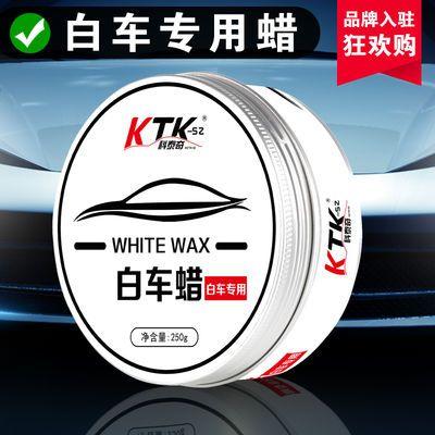 汽车蜡白色车专用上光去污养护保养洗车打蜡镀膜抛光通用车型白腊