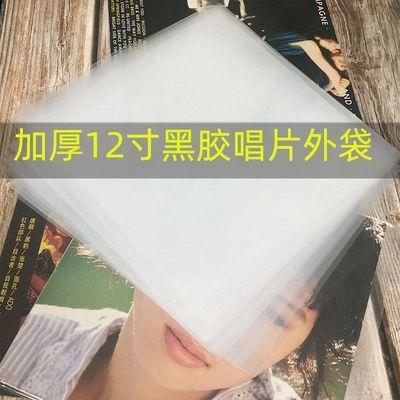 全新12寸LP黑胶唱片LP封套保护外袋 加厚型套防潮防尘防静电外袋