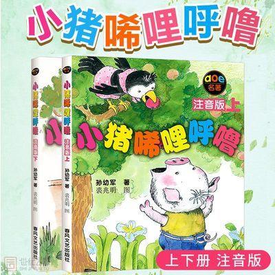 2册 小猪唏哩呼噜历险记上下册 注音版孙幼军儿童文学名家经典书