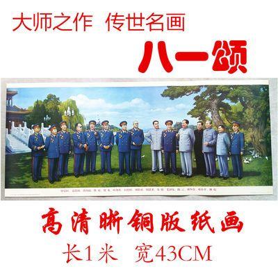 国画客厅装饰画刘宇一八一颂毛主席和十大元帅宣传画海报长1米