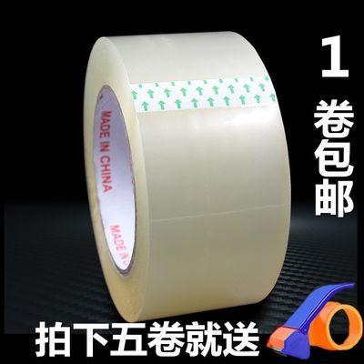 透明宽封箱胶带大卷高粘度家用办公快递打包胶纸整箱批发封口胶布