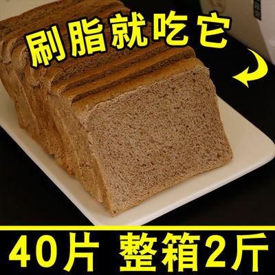 【健身刷脂】黑麦全麦面包无蔗糖粗粮早餐吐司切片代餐整箱零食品