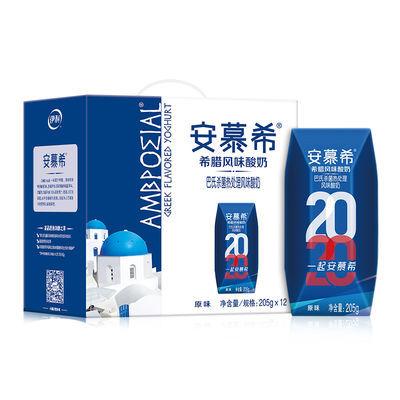 【6月新貨】伊利安慕希酸奶原味希臘風味酸奶12盒禮整箱盒裝