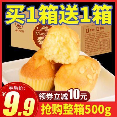 【买一送一】年年旺欧式蛋糕营养早餐手撕软面包休闲零食小吃整箱