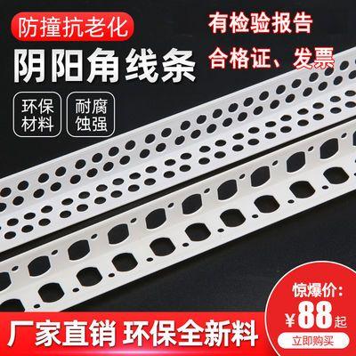 阴阳角线条PVC 刮腻子大白角线条2.4米塑料环工地家装护角线包邮