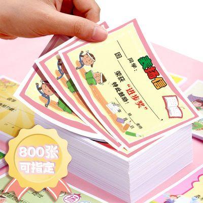 表扬信小奖状卡通可爱创意幼儿园小学生儿童奖状纸好孩子教师专用