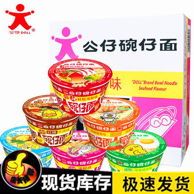 公仔面迷你碗香港碗仔面海鲜方便面小碗杯面混搭整箱批发儿童泡面