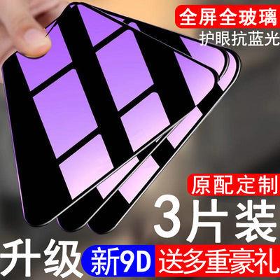 华为nova3钢化膜522s4ep30p20荣耀8x全屏109i9x手机pro蓝光
