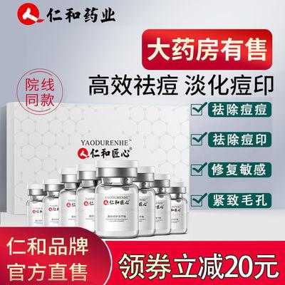 新品包邮仁和冻干粉祛痘修复淡化痘印痘坑补水保湿精华液男女可用