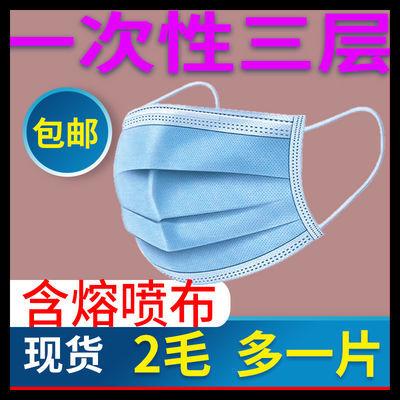 【厂家直销9】50装 批发一次性口罩三层防尘过滤成人男女学生现货
