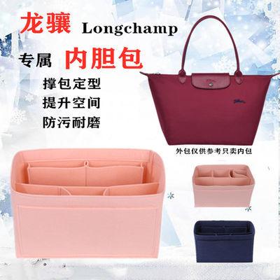 适用Longchamp/珑骧长短柄大中小号妈咪内衬龙骧包内胆收纳包中包