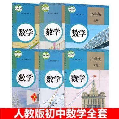人教版初中数学全套七八九年级上下册数学课本6本新版教材教科书
