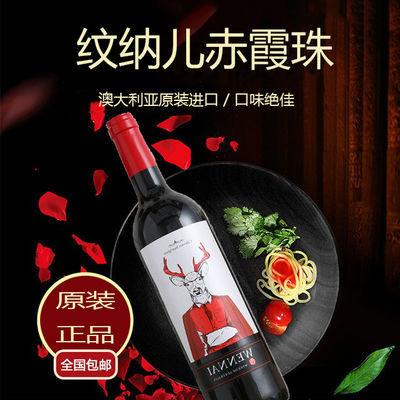 澳大利亚原瓶进口红酒 纹纳儿西拉赤霞珠干红葡萄酒 14度正品红酒