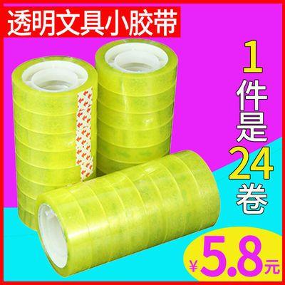 文具小胶带长18米透明胶带胶纸胶条学生专用宽0.7cm/1.2cm/1.6cm