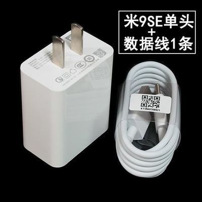 小米9SE手机充电器原装正品18W快充CC9 Note8快速充电头MDY-10-EC